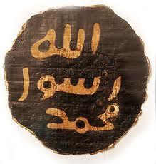 1000 Gambar Cincin Nabi Muhammad HD Gratis